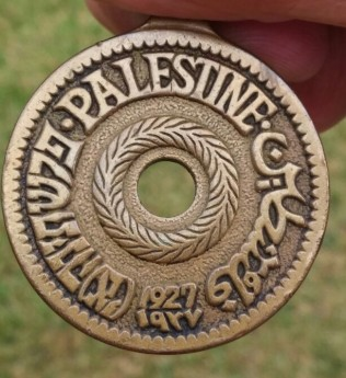 PALESTINIAN 20 MILS COIN IN 1927